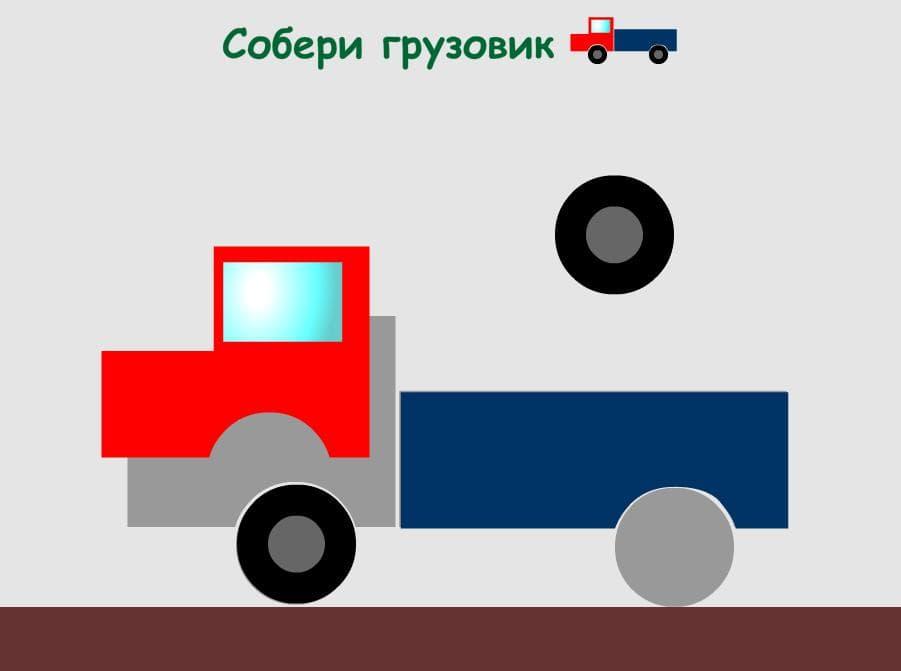 Собери грузовичок