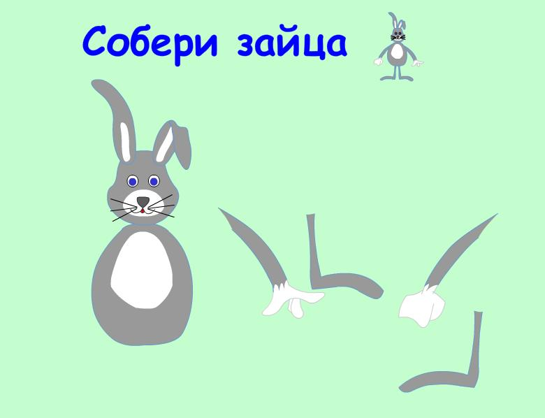 Собери зайчика