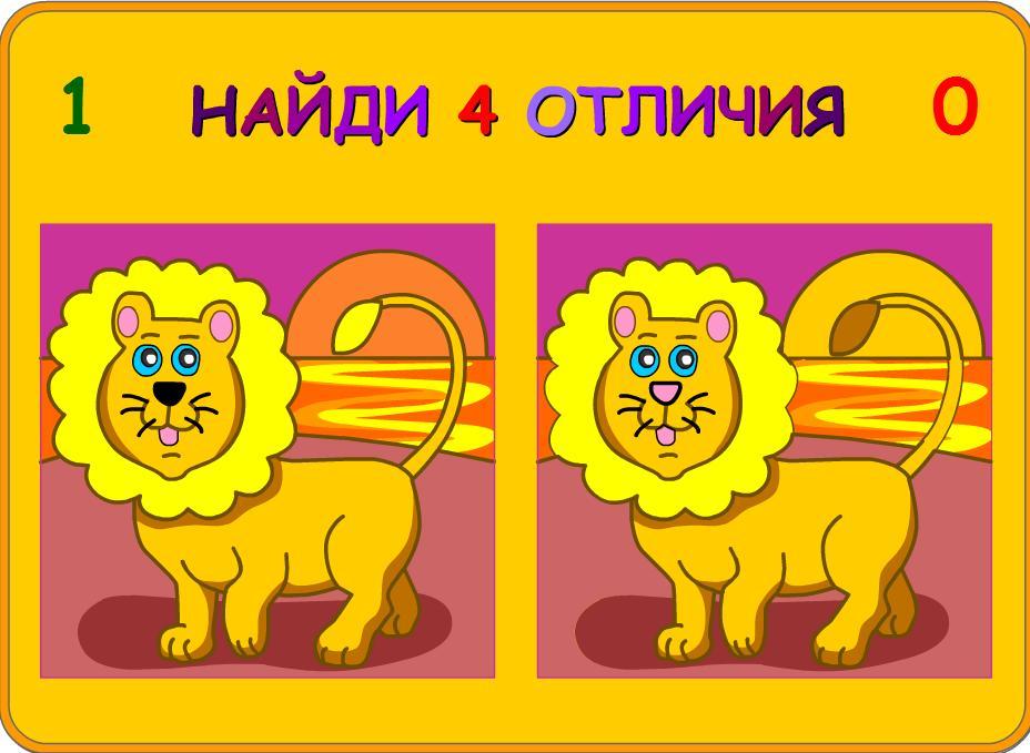 Найди отличия Лев