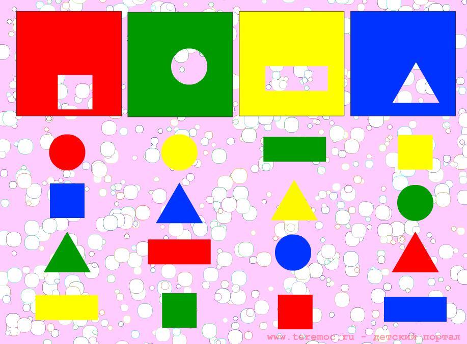 Разноцветные фигуры