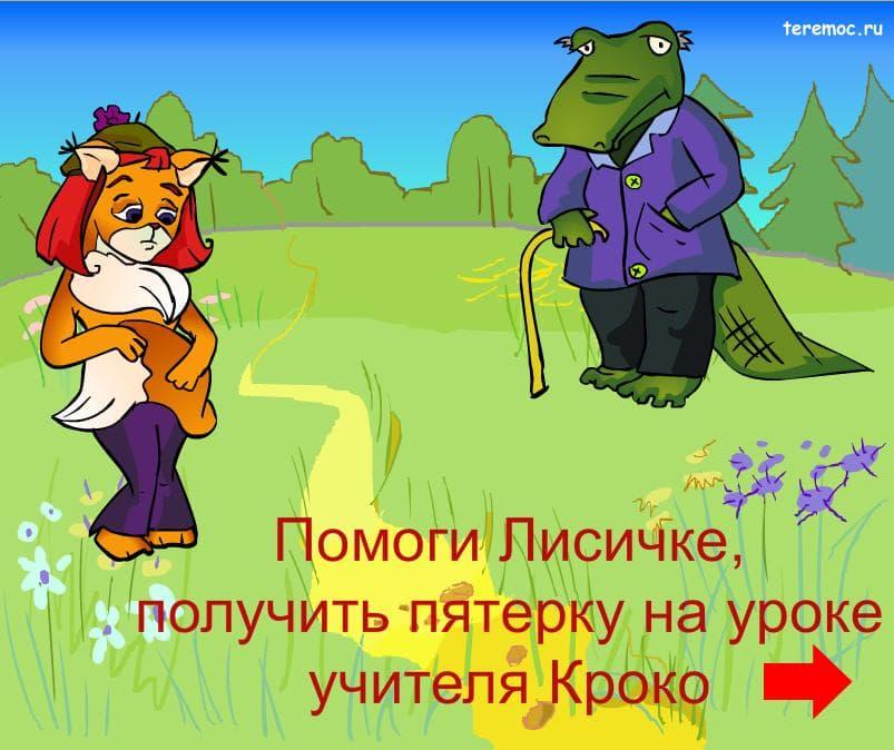 Лисичка и Кроко