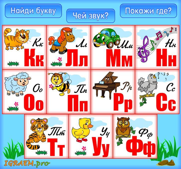 Алфавит в картинках 2