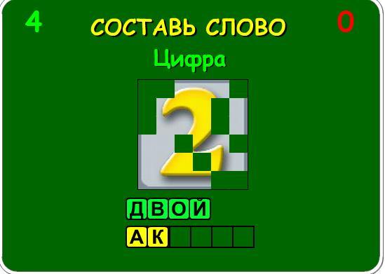 Анаграмма числа