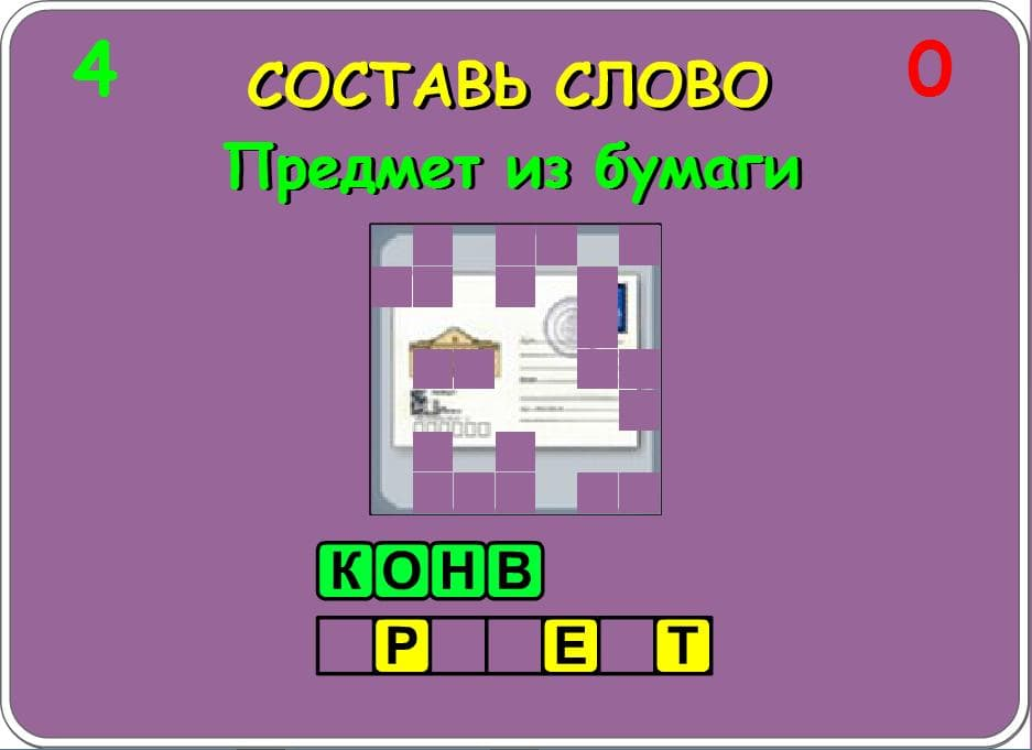 Анаграмма слова 2