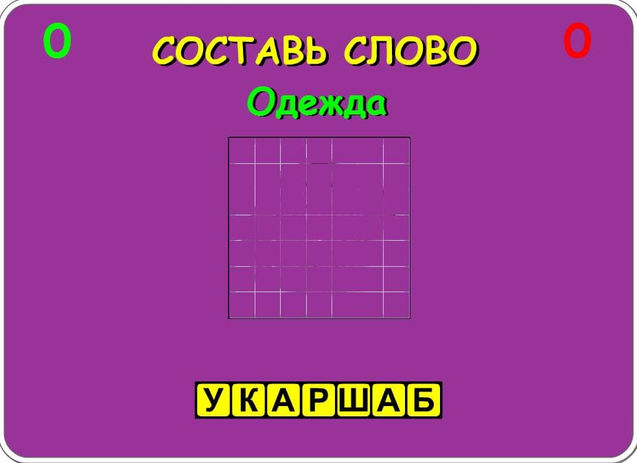 Анаграмма слова 3