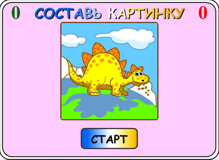 Веселый динозаврик