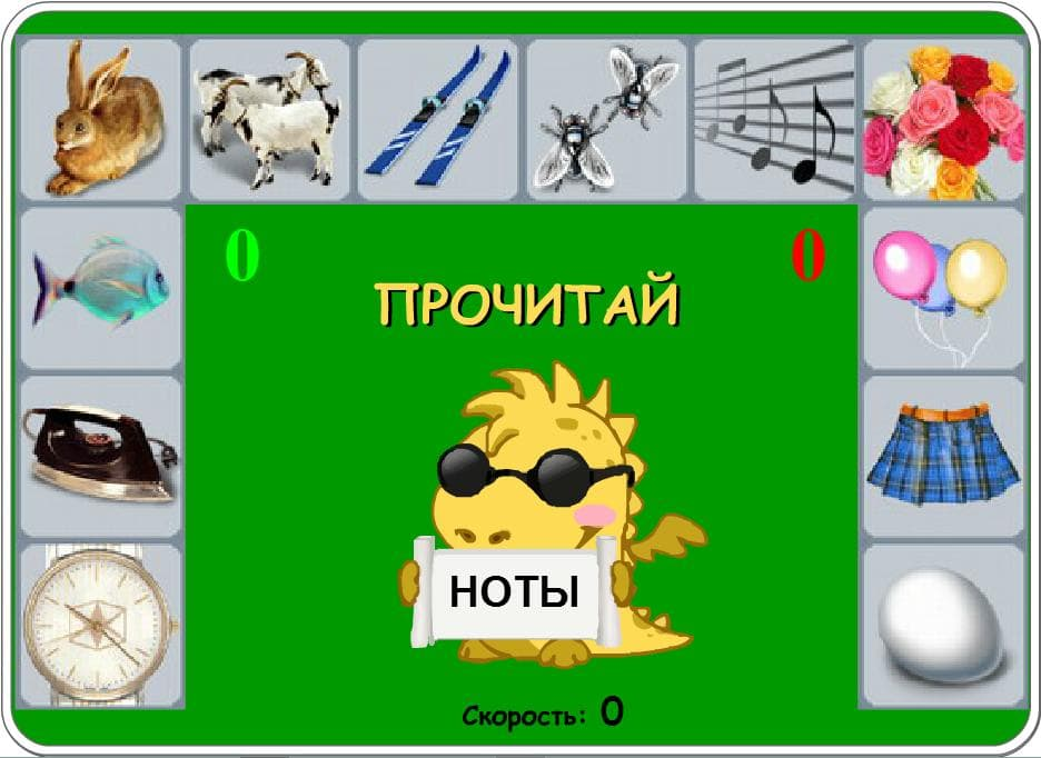 учимся читать игры онлайн бесплатно