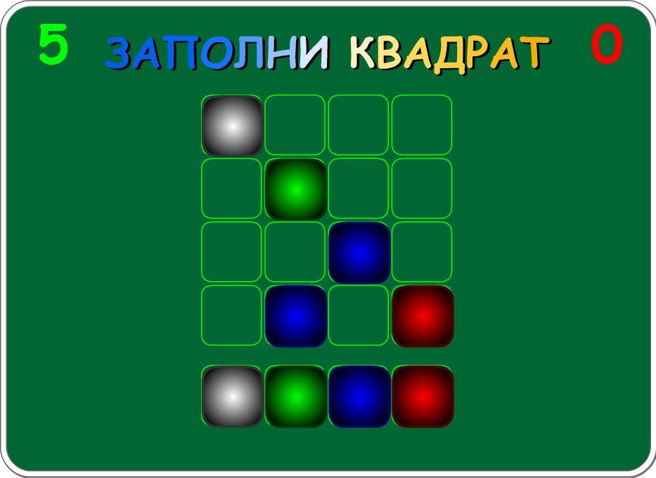 Заполни квадрат