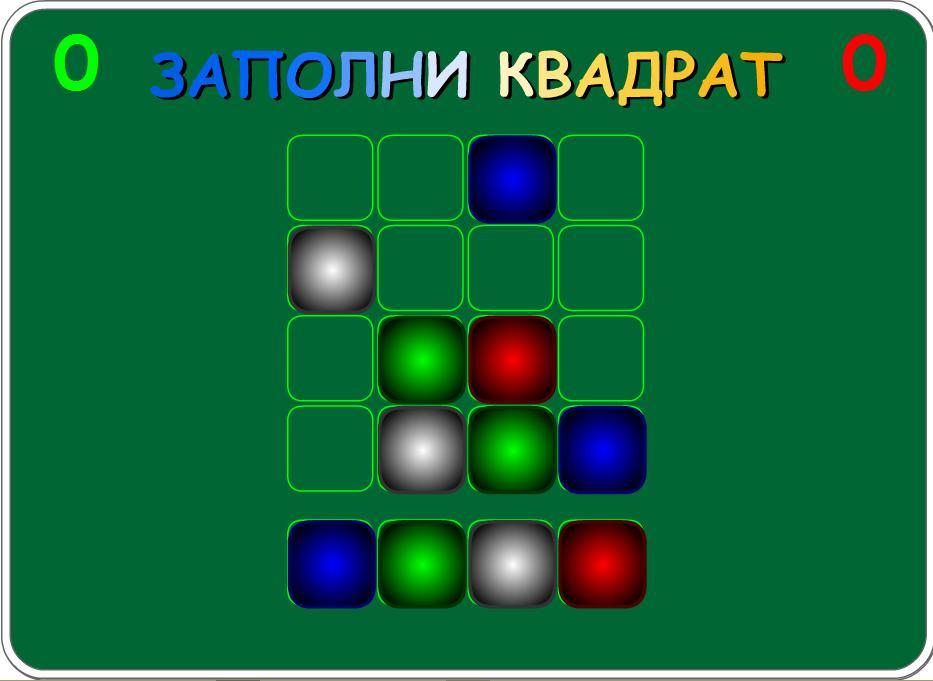 Заполни квадрат 2