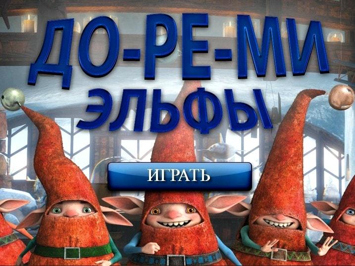 До-Ре-Ми Эльфы