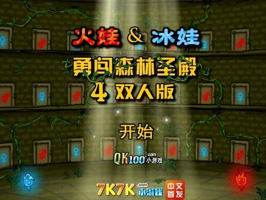Огонь и Вода 4 приключения в новом лесном храме