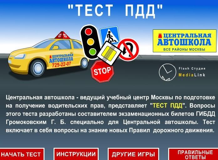 Тест правил дорожного движения