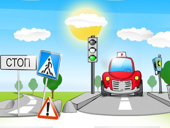картинки по правилам дорожного движения: