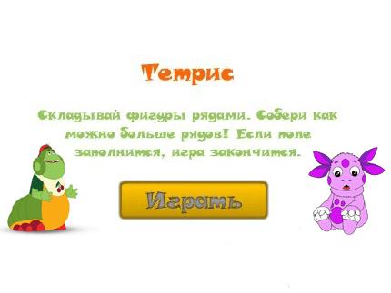 Лунтик Тетрис