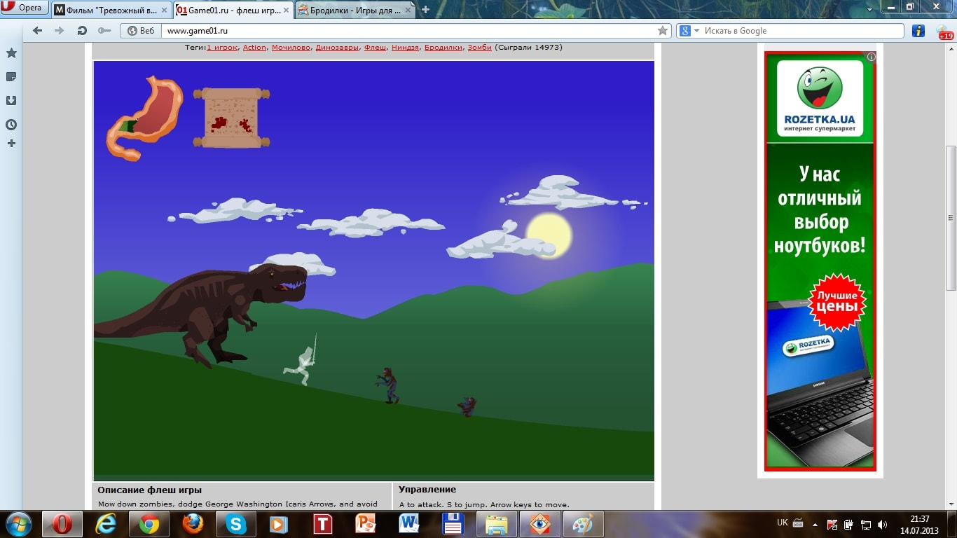 Атака Динозавра