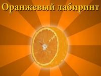 Оранжевый лабиринт