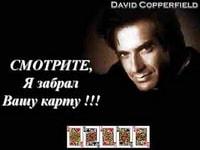 Фокус Копперфильда