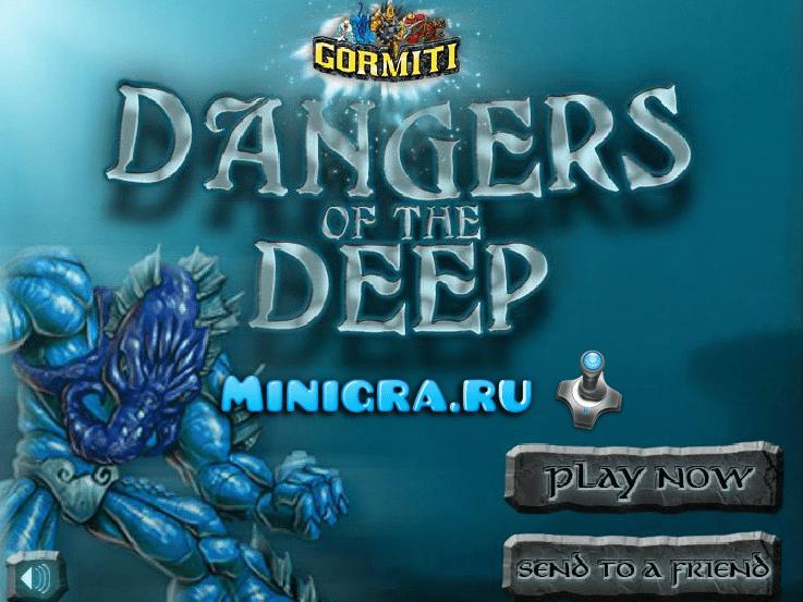 Опасные глубины - Гормити