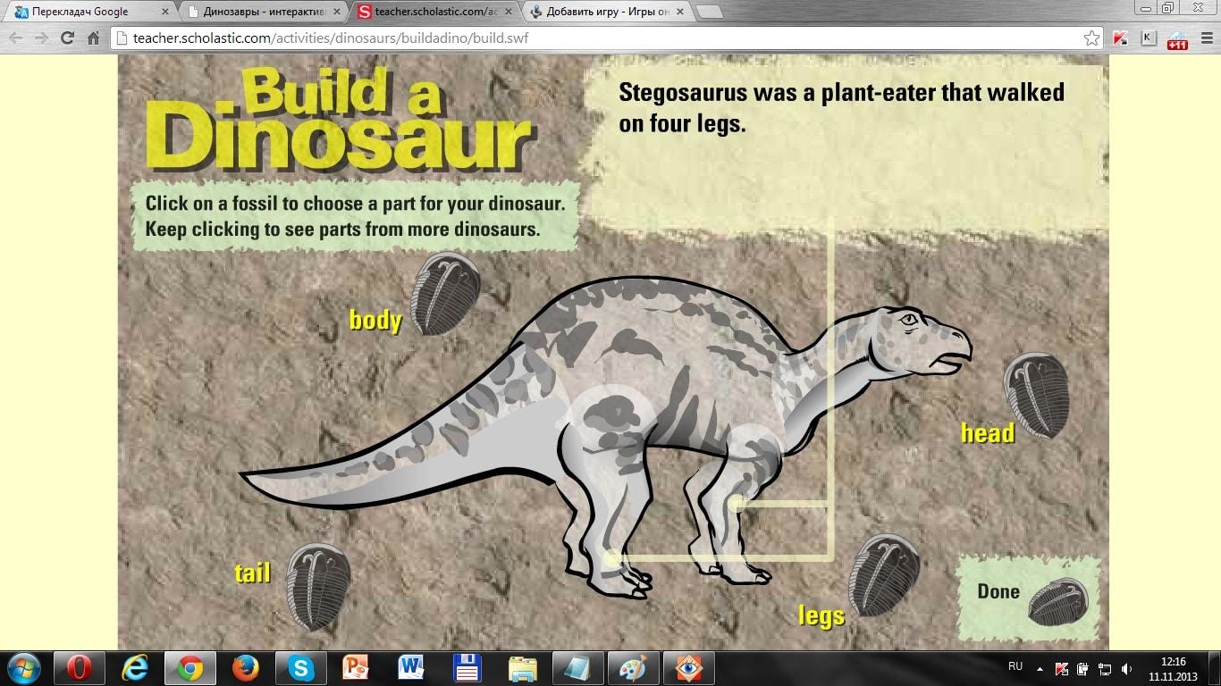 Построй динозавра