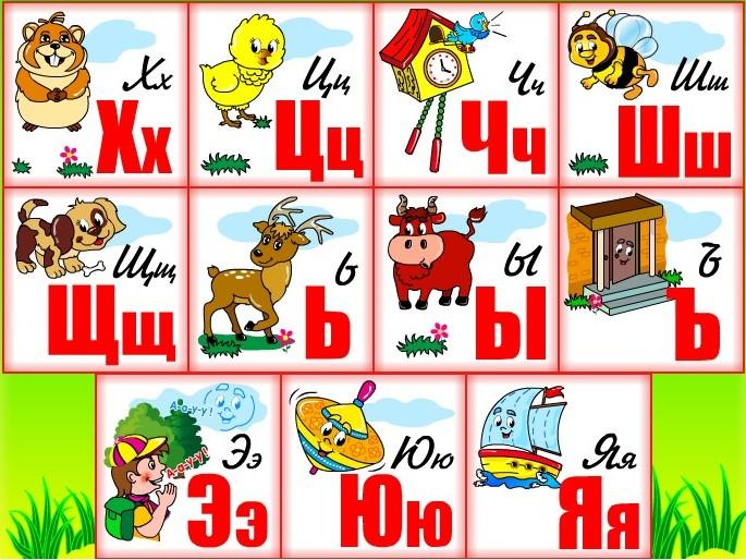 Учимся читать по буквам