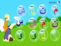 Весело изучаем азбуку