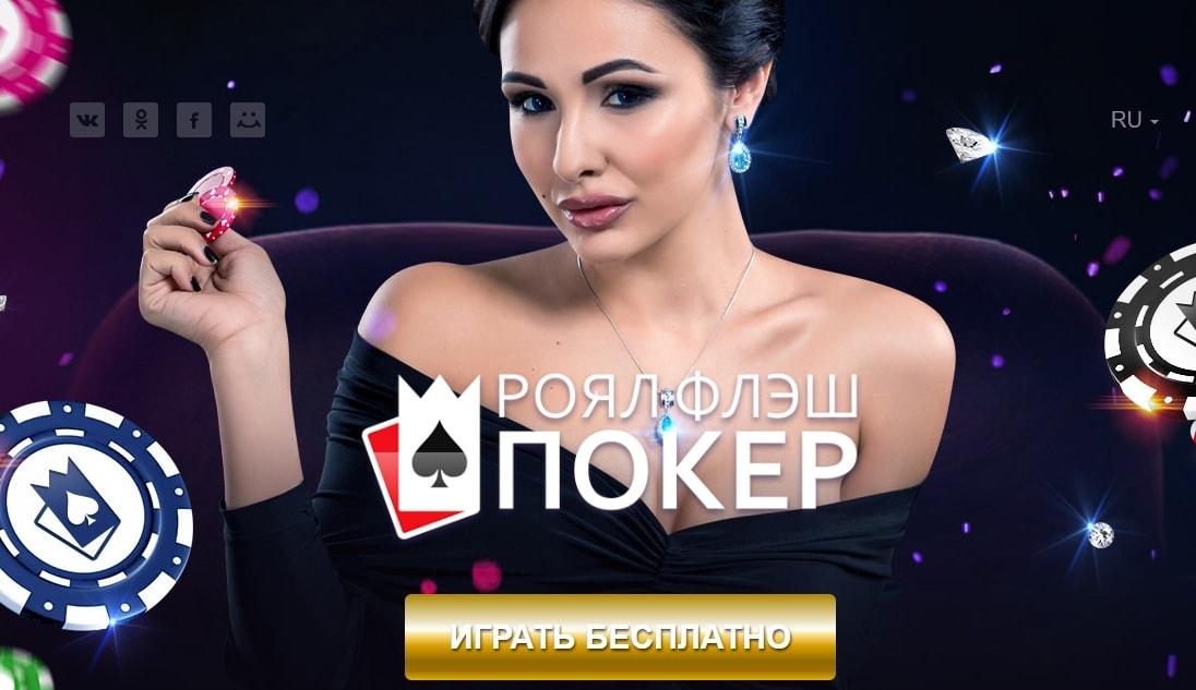 Роял Флеш покер