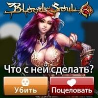 игра mmorpg Blood and Soul