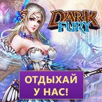 mmorpg игра Dark Fury