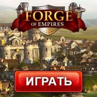 игра mmorpg Forge of Empires