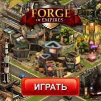 mmorpg игра Forge of Empires
