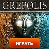 игра mmorpg Grepolis