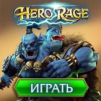 игра mmorpg Hero Rage