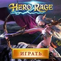 mmorpg игра Hero Rage