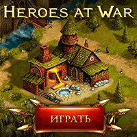игра mmorpg Heroes at War