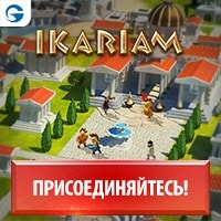 mmorpg игра Ikariam