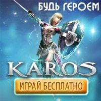 mmorpg игра Karos
