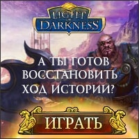 игра mmorpg Light of Darkness