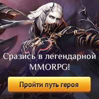 mmorpg игра Lineage 2