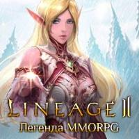 игра mmorpg Lineage 2