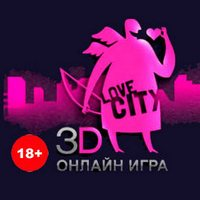 mmorpg игра LoveCity 3D