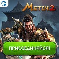 mmorpg игра Metin