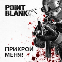 игра mmorpg Point Blank