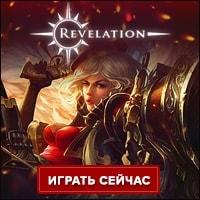 mmorpg игра Revelation