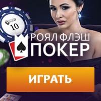mmorpg игра Роял Флеш Покер