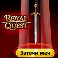 игра mmorpg Royal Quest