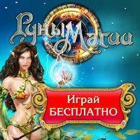 mmorpg игра Руны Магии