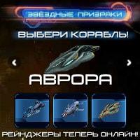 mmorpg игра StarGhosts