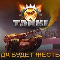 mmorpg игра Tanki X