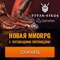 игра mmorpg Titan Siege