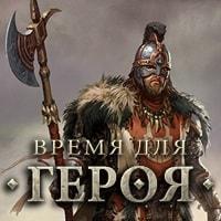 mmorpg игра Время для Героя